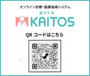 「カイトス」を利用したオンライン診療